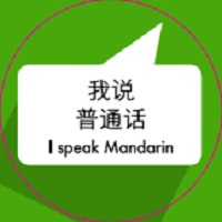 LANGUAGE BUTTONS- MANDARIN