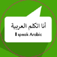 LANGUAGE BUTTONS - ARABIC