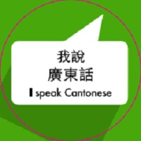 LANGUAGE BUTTONS- CANTONESE