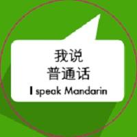 LANGUAGE BUTTONS- MANDARIN